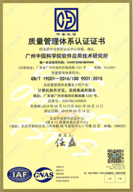 ISO 9000(中文).png